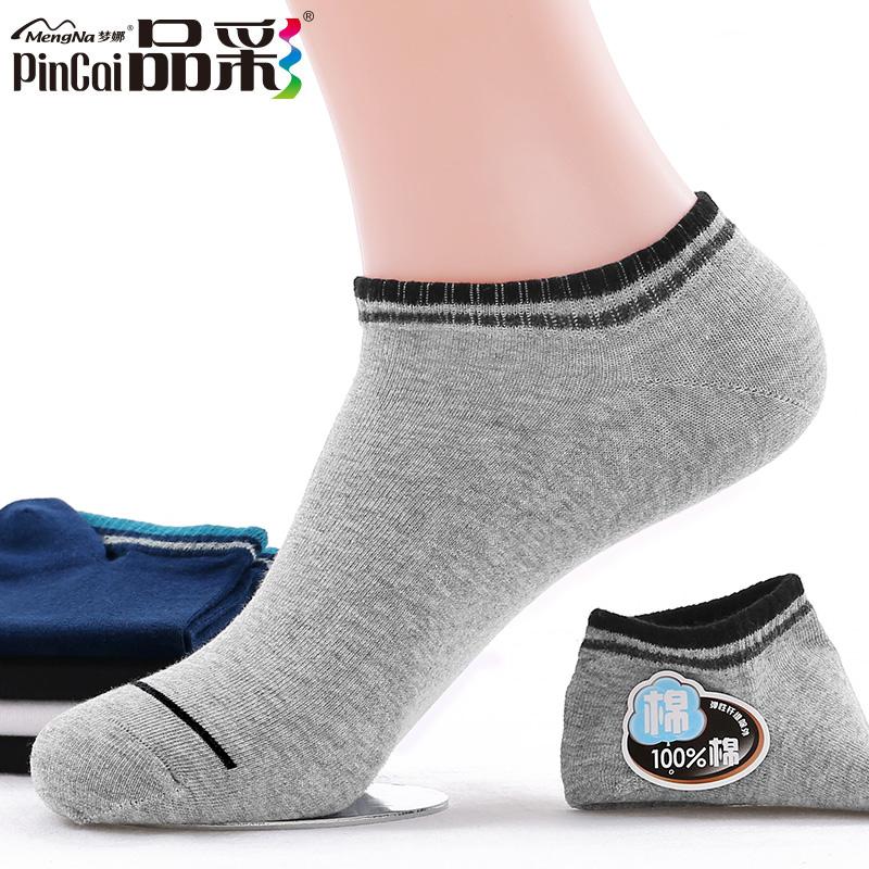 运动防臭低帮船袜夏天 男士短袜袜子 纯棉品彩男袜子夏季