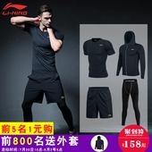 李宁运动健身套装男三四件套速干衣跑步训练服紧身衣健身房压缩衣