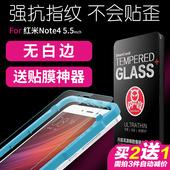 闪魔 红米note4钢化玻璃膜 小米note4手机膜全屏覆盖高清防爆贴膜