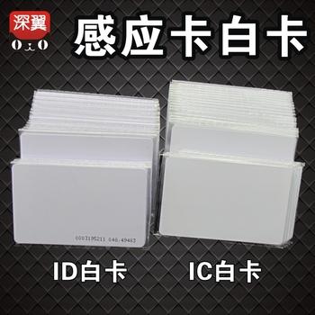 白卡非接触式IC卡ID卡S50TK42410