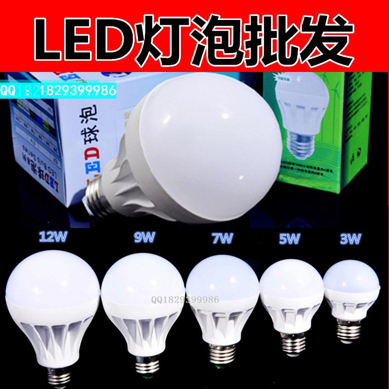 LED灯泡批发价 厂家 超亮E27螺口LED球泡灯 3w7w12w节能灯B22卡口