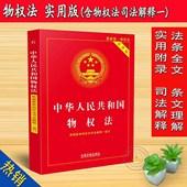 中华人民共和国物权法 实用版(6)含物权法最新司法解释2016年3月施行 实用版法律单行本系列 法律法规 法条 中国法制出版社