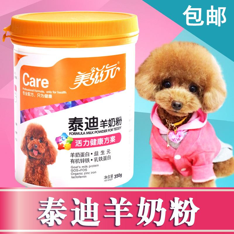 美滋元 泰迪专用羊奶粉350g 哺乳期宠物泰迪幼犬狗狗羊奶粉包邮