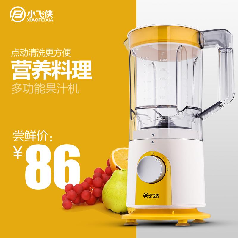 小飞侠料理机家用电动多功能果汁搅拌机豆浆奶昔厨房电器