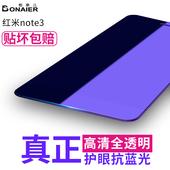 柏奈儿 小米红米note3钢化膜防摔玻璃防爆指纹彩色抗蓝光手机贴膜