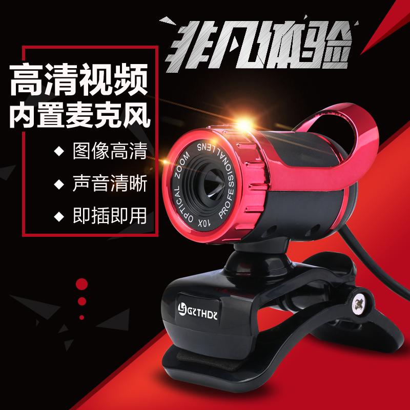 丽境 台式电脑摄像头家用笔记本夜视高清视频摄像头带麦克风话筒
