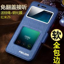 菲利达 小米红米2手机壳 2A增强版硅胶保护套 男女款翻盖式软外壳