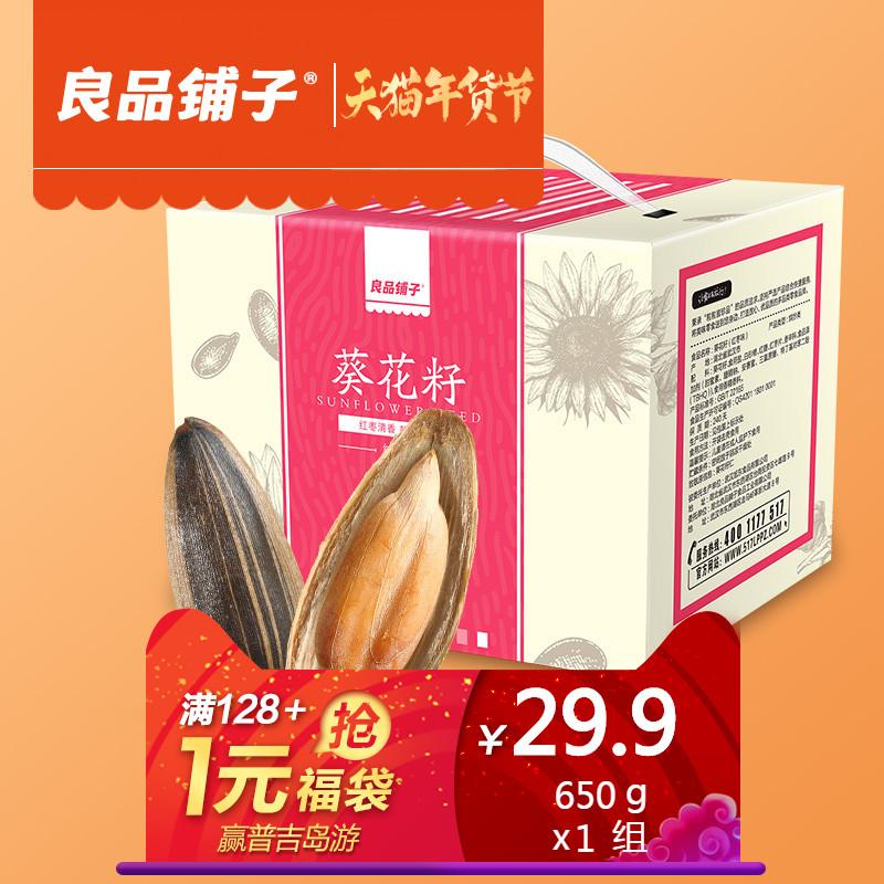 良品铺子红枣味瓜子枣子味葵花籽坚果炒货休闲零食小吃箱装650g