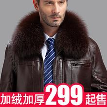 漠爵冬季中老年皮夹克男装加绒加厚外套爸爸装海宁男士毛领皮衣男