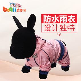波奇网 Dog's life德丰宠物狗防水雨衣秋冬装狗狗雨衣春季上新