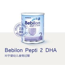 荷兰牛栏bebilon pepti 纽太特深度水解蛋白抗过敏防腹泻奶粉2段
