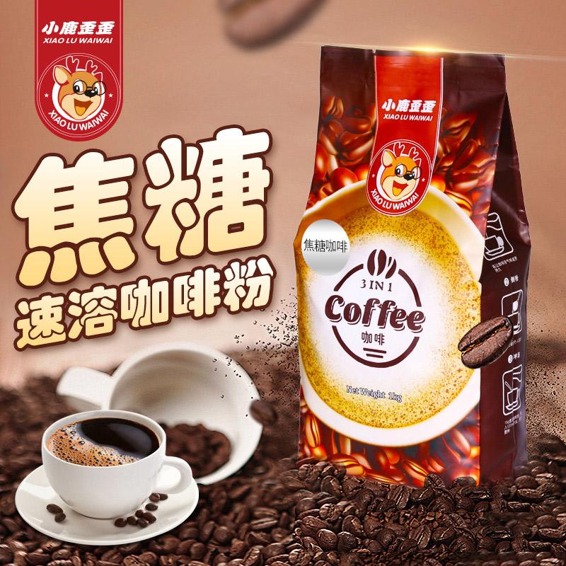 可用速溶袋装咖啡机原料三合一小鹿奶茶焦糖