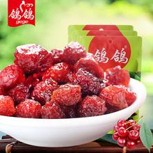 【鸽鸽食品樱桃脯蜜饯樱桃干109gX2】 蜜饯鲜果脯休闲零食小吃