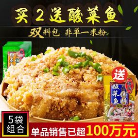 包邮 重庆桥头五香粉蒸肉调料220g*5袋 蒸肉粉米粉肉蒸牛羊肉排