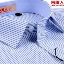 南极人春季新款男士长袖衬衫商务休闲蓝色条纹中年男式爸爸装衬衣
