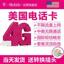 美国电话卡4G无限流量T-Mobile原生手机上网sim卡15/30天留学旅游