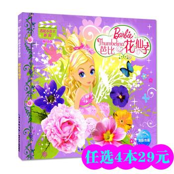 【4本29元】芭比小公主影院之花