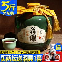 加饭老酒糯米花雕女儿红5斤 包邮 绍兴黄酒二十年陈瓷坛装 过年送礼