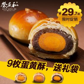 荣庆和豆沙莲蓉肉松蛋黄酥手工蛋黄酥糕点点心零食中秋月饼 包邮