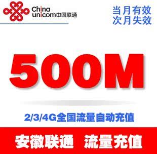 安徽联通手机流量卡加油叠加包500M全国通用 自动充值