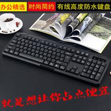 海志有线键盘普通家用办公室用USB接口台式电脑笔记本游戏KB101