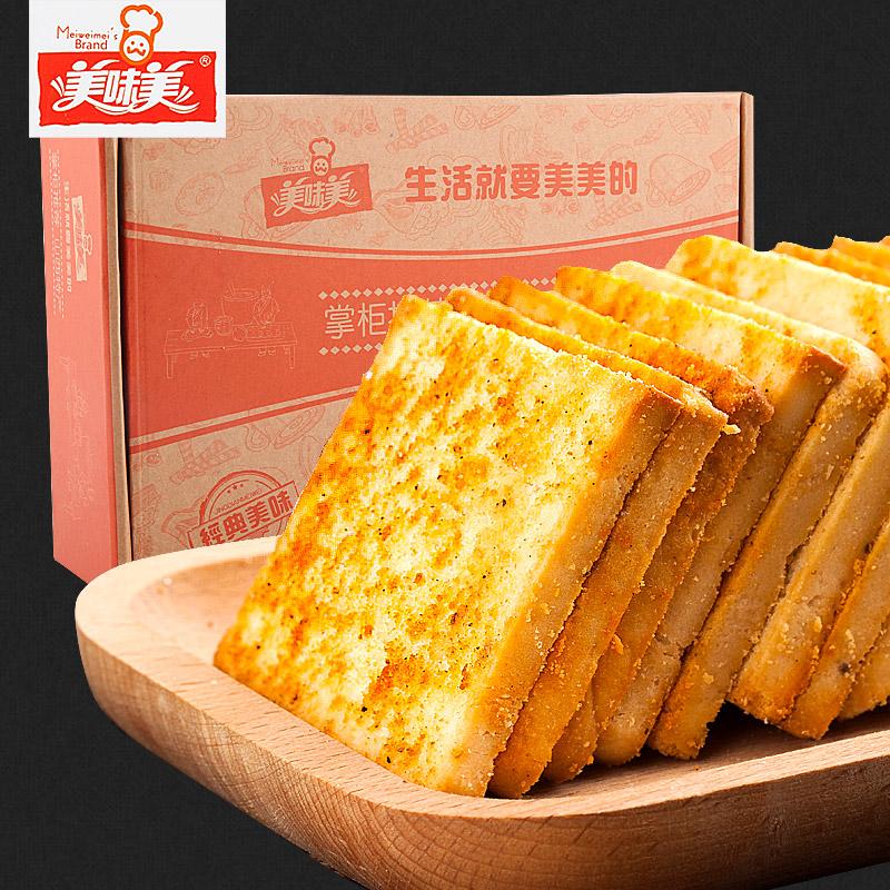 休闲早餐馒头散装山西零食片酥性饼干烤香馍片干 美味美馍片