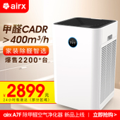 airx A7F空气净化器 家用 除甲醛雾霾pm2.5烟尘 卧室办公室除甲醛
