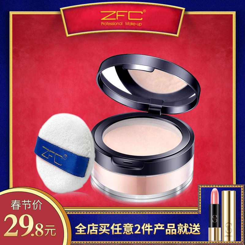 zfc定妆粉散粉蜜粉珠光粉饼正品 控油持久遮瑕粉修容防水专柜彩妆