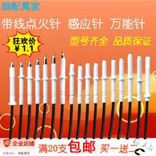通用带线脉冲点火针液化气煤气陶瓷打火感应针嵌入式燃气灶具配件
