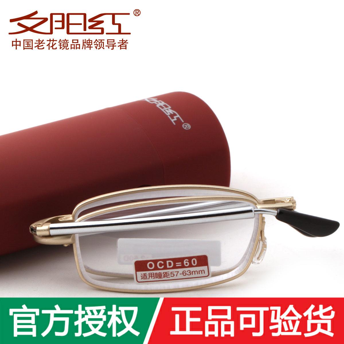 老花眼镜男女父母品牌伸缩老花镜迷你夕阳红