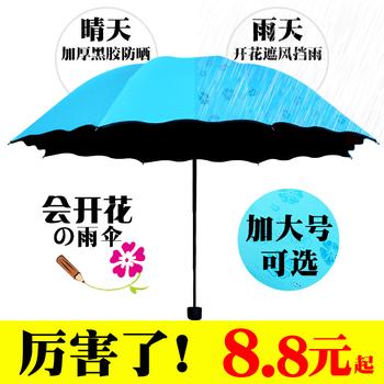 晴雨伞两用黑胶防紫外线女小清新