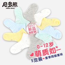 9岁 宝宝袜子纯棉 夏季男童女童婴儿袜儿童棉袜0 春秋薄款