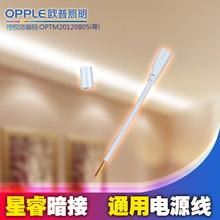 欧普照明LED-T5星睿心睿支架通用发光二极管led驱动电源线/暗接头图片