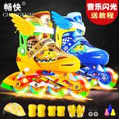 畅快溜冰鞋儿童全套装男女直排轮滑冰鞋旱冰鞋轮滑可调闪光3-12岁
