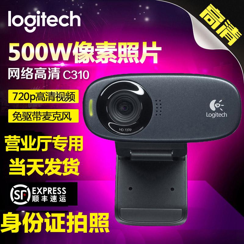 顺丰罗技C310网络摄像头带麦克风500W像素高清视频台式电脑摄像头