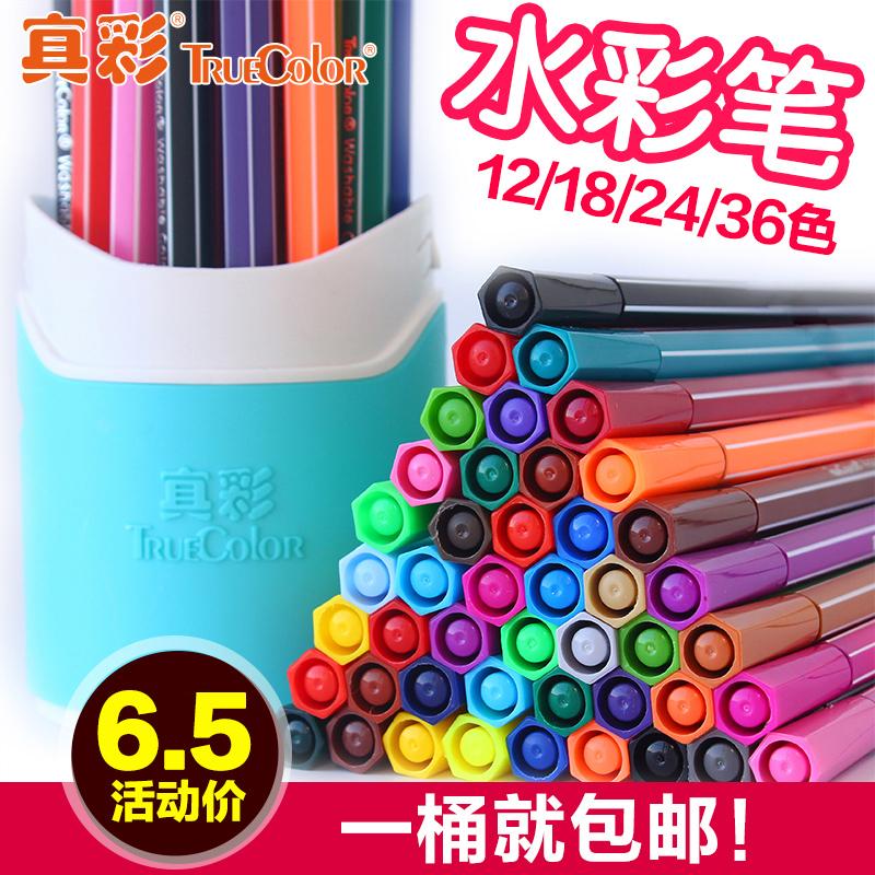 真彩水彩笔36色酷丫套装儿童幼儿园无毒可水洗彩色画笔24色水彩笔