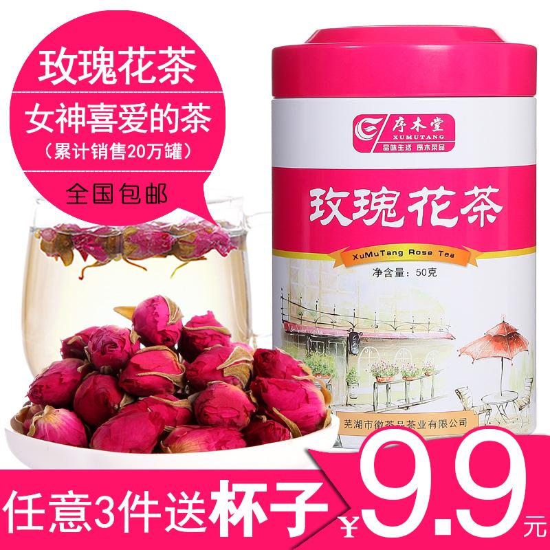 【买3送杯】玫瑰花茶玫瑰茶食用干玫瑰花紫粉玫瑰平阴玫瑰花茶