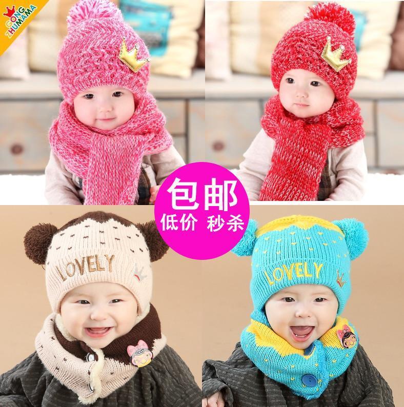 韩国婴儿帽子秋冬季女宝宝帽围巾男儿童毛线帽套头1