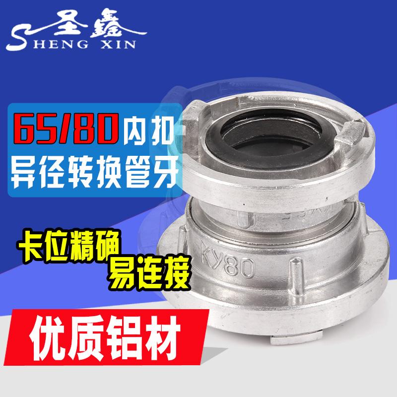 圣鑫65mm卡式内扣式管牙x80mm卡式管牙 消防水带异径转换接口