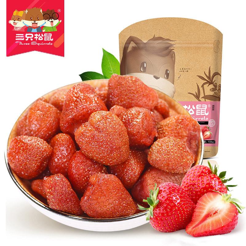 休闲食品零食食品果脯草莓脯106g草莓干三只松鼠天猫超市