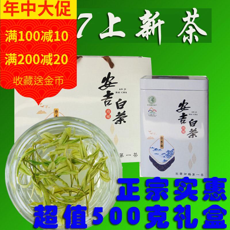 礼盒浓香型散装春季500g新茶雨前特一级正宗白茶2017安吉白茶
