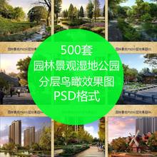 园林景观湿地公园鸟瞰效果图 PSD分层源文件规划设计素材 舞墨堂