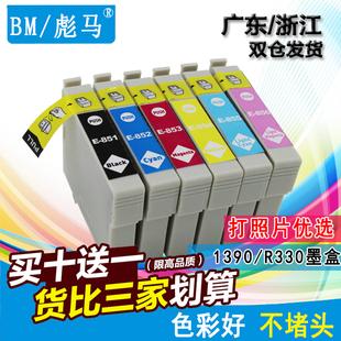彪马适用epson爱普生1390 r330 85N墨盒 T0851墨盒 微信打印机