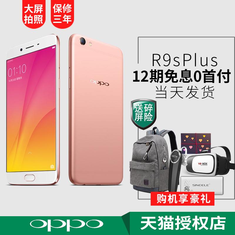 9期免息 OPPO R9S plus正品手机oppor9plus r9splus oppor11手机