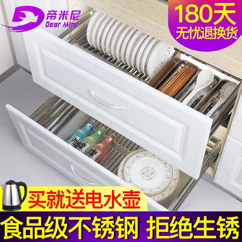 不锈钢阻尼碗架调味篮厨房厨柜碗碟盘双层碗篮304帝米尼橱柜拉篮