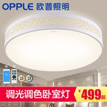 欧普照明led圆形卧室调光吸顶灯具饰餐厅房间现代简约温馨浪漫