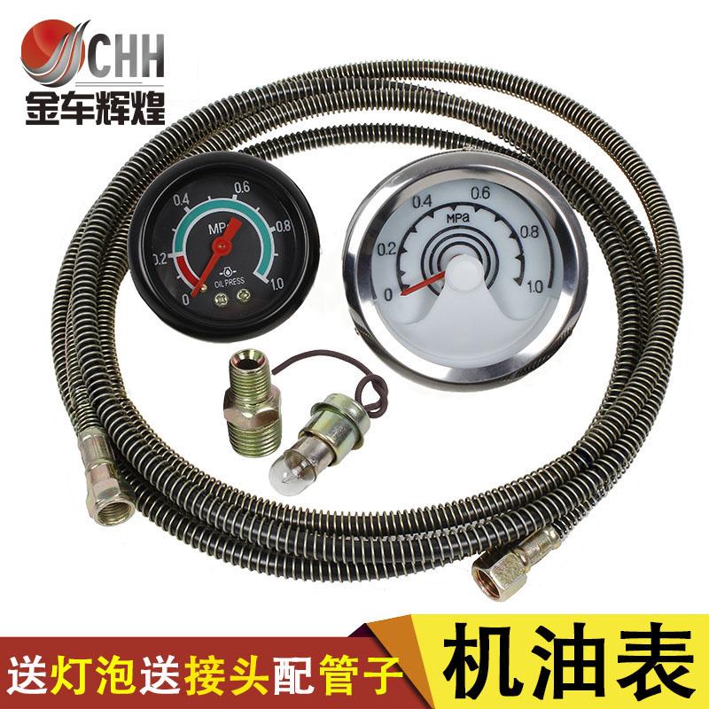 卡车货车装载机挖机工程机械直感式小机油压力表机油表管机油表