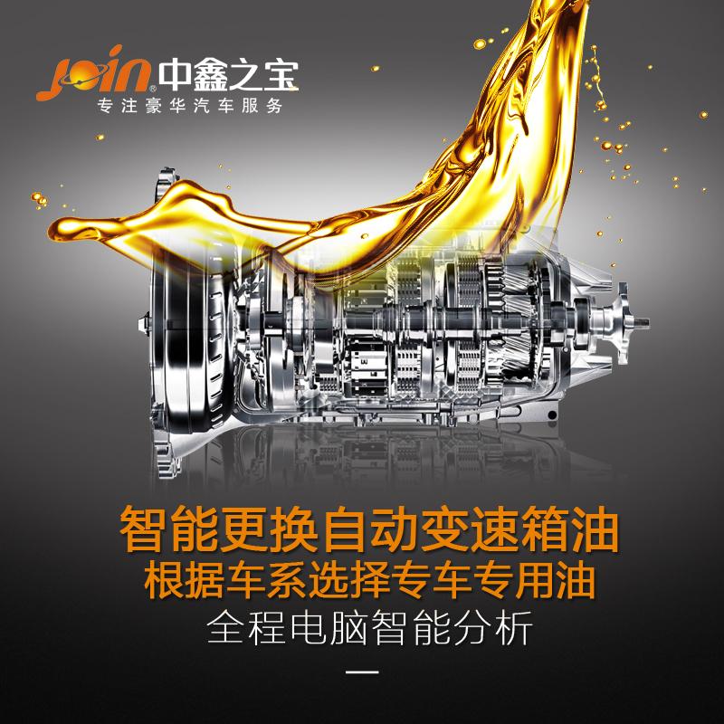 中鑫之宝  智能循环更换自动变速箱油1L+工时 汽车维修保养服务