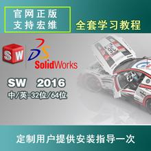 远程安装 赠送全套视频教程 SolidWorks2016 2014软件 2015