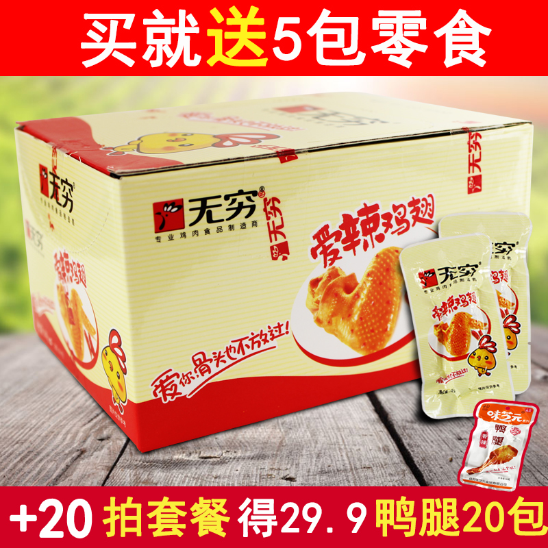 无穷爱辣鸡翅240g/20包无穷盒装鸡翅 经典盐焗 广东特产零食大礼